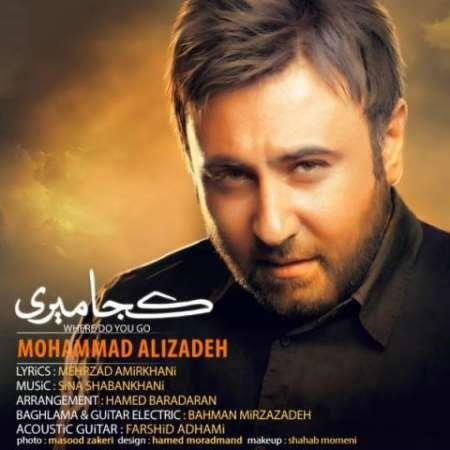 آهنگ جدید محمد علیزاده بنام کجا میری