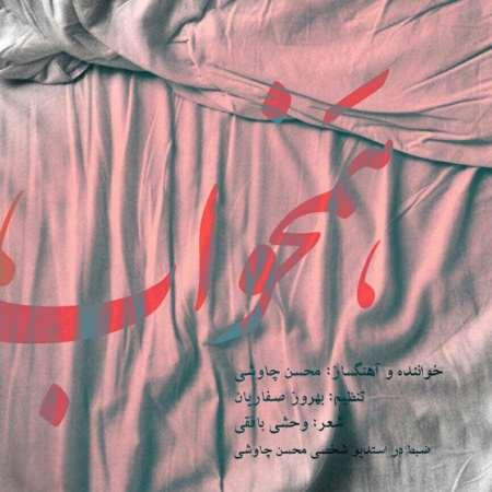آهنگ جدید محسن چاوشی بنام همخواب