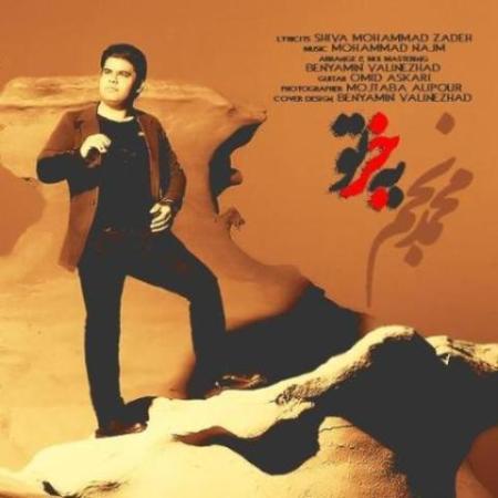 آهنگ جدید محمد نجم بنام به جز تو