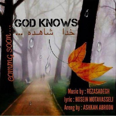 آهنگ جدید رضا صادقی بنام خدا شاهده