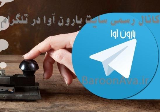 Telegram-baroonava عضویت در کانال بارون آوا در تلگرام