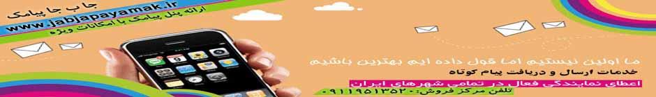 محمد پیامک