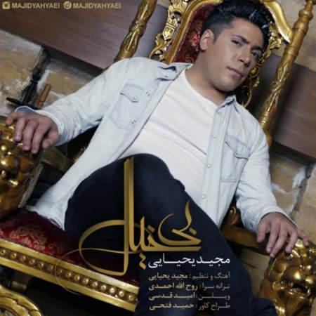 آهنگ جدید مجید یحیایی بنام بیخیال