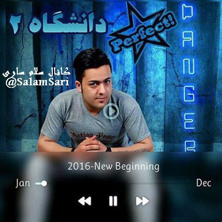 آهنگ دانشگاه ۲ با صدای مجید حسینی