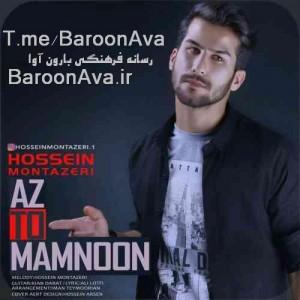 آهنگ جدید حسین منتظری بنام از تو ممنون Hossein-Montazeri-Az-To-Mamnoon
